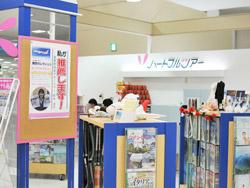 東北海道トラベル・ハートフルツアー 北見本店