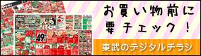 東武のデジタルチラシ