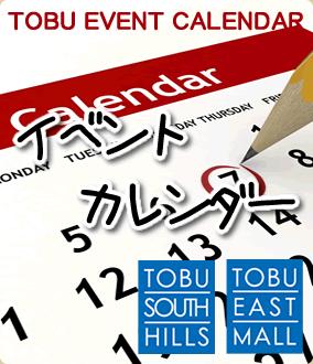 東武イベントカレンダー