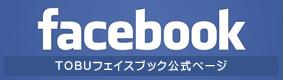 東武公式フェイスブックサイト