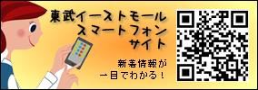 東武イーストモールスマートフォンサイト
