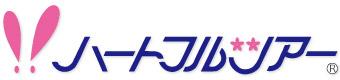 東北海道トラベル・ハートフルツアー 中標津店