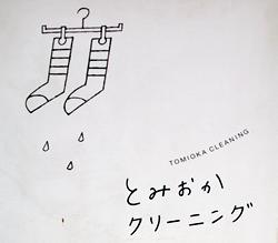 とみおかクリーニング 東武店
