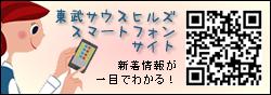 東武スマートフォンサイト