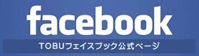 東武更新facebook