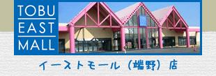 東武イーストモールリアルタイムニュース