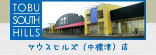 東武サウスヒルズリアルタイムニュース